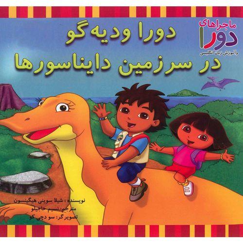 کتاب دورا و دیه گو در سرزمین دایناسورها اثر شیلا سوینی هیگینسون