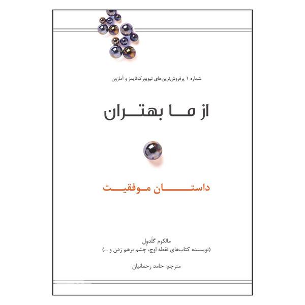 کتاب از ما بهتران داستان موفقیت اثر مالکوم گلدول نشر نوین