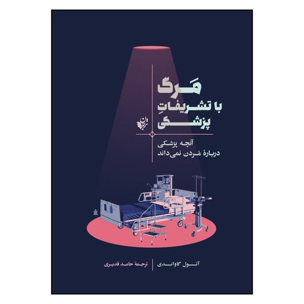 کتاب مرگ با تشریفات پزشکی آنچه پزشکی درباره مردن نمی داند اثر آتول گاواندی انتشارات ترجمان