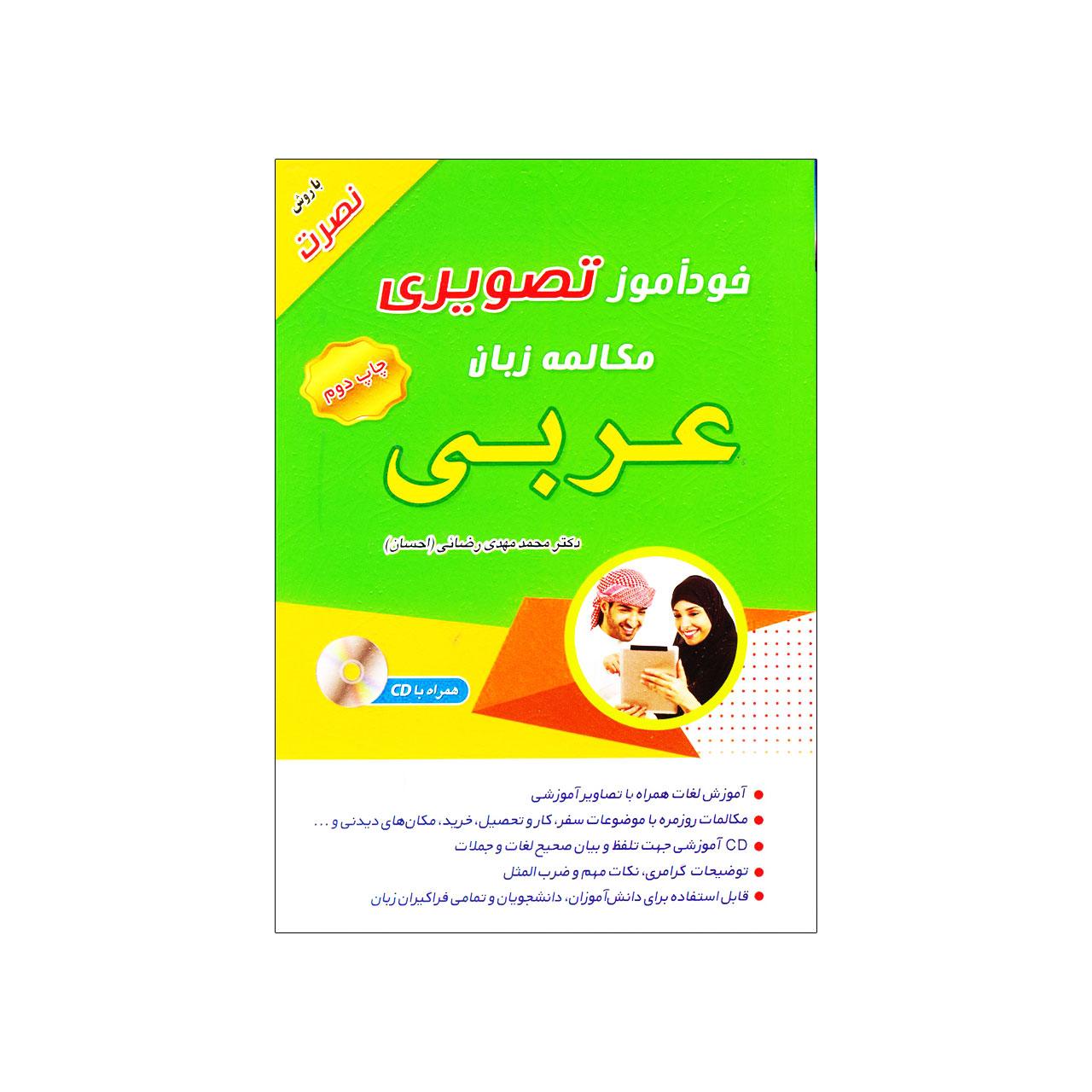 خرید                       کتاب خودآموز تصویری مکالمه زبان عربی اثر محمدمهدی رضائی انتشارات زبان مهر