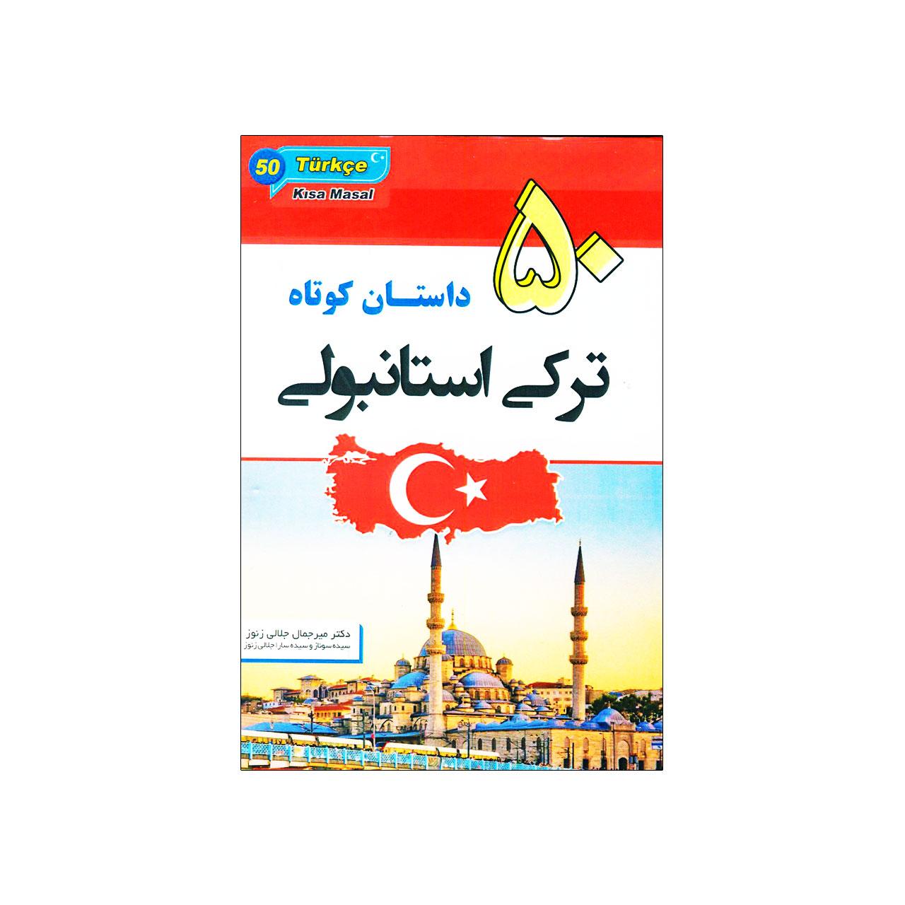 50 داستان کوتاه ترکی استانبولی اثر دکتر میرجمال جلالی زنوز انتشارات زبان مهر