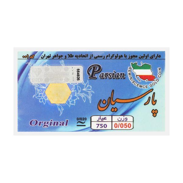 پلاک طلا 18 عیار پارسیان کد A419