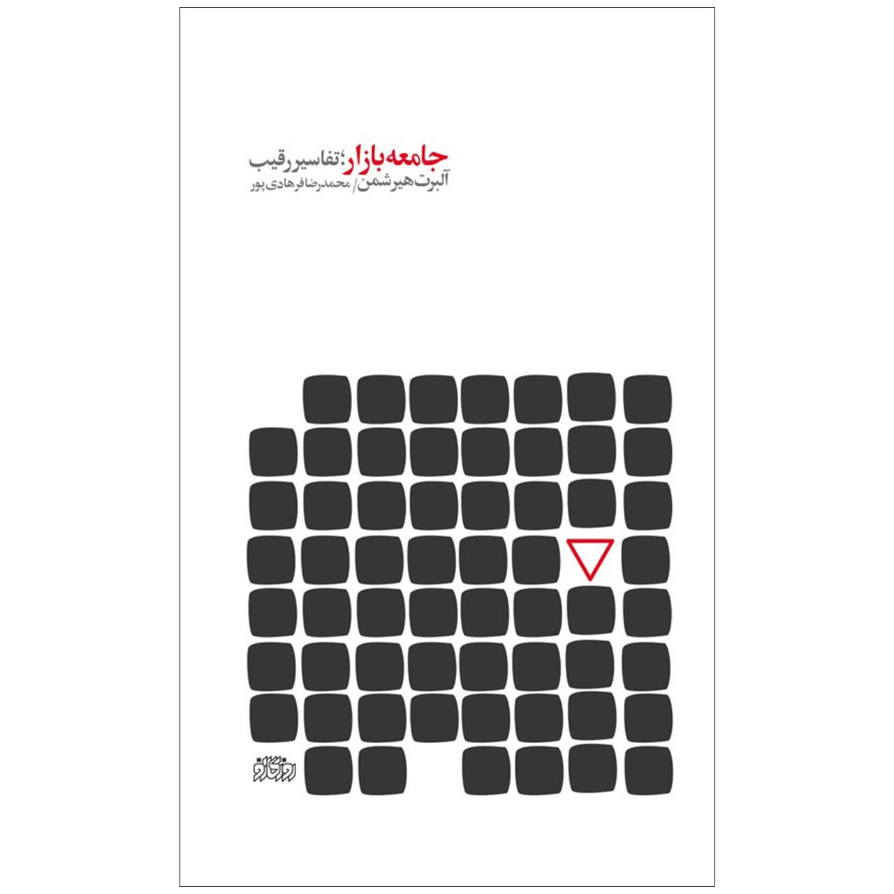 خرید                      کتاب جامعه بازار؛ تفاسیر رقیب اثر آلبرت هیرشمن نشر پگاه روزگار نو