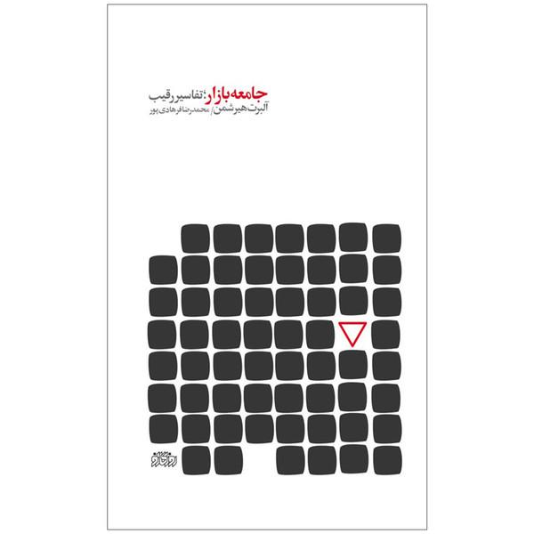 کتاب جامعه بازار؛ تفاسیر رقیب اثر آلبرت هیرشمن نشر پگاه روزگار نو