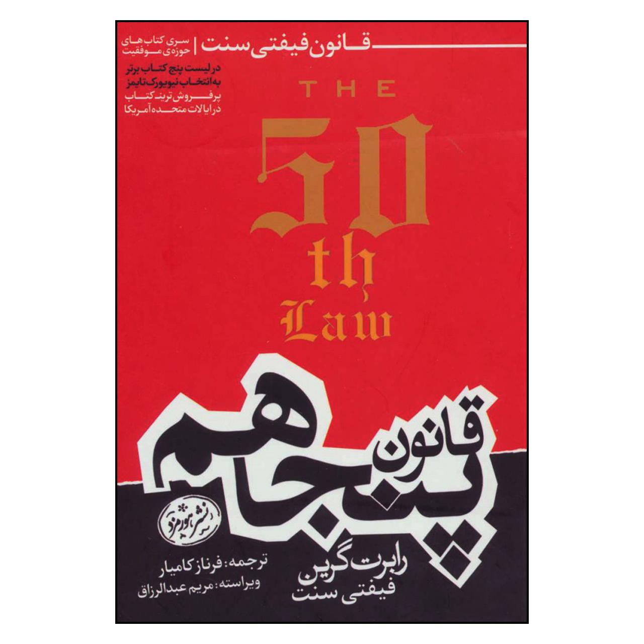 کتاب قانون پنجاهم اثر رابرت گرين و فيفتي سنت نشر هورمزد
