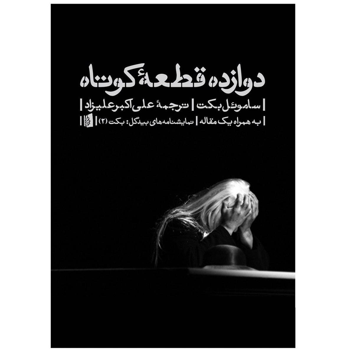 خرید                      کتاب دوازده قطعه کوتاه اثر ساموئل بکت نشر بیدگل