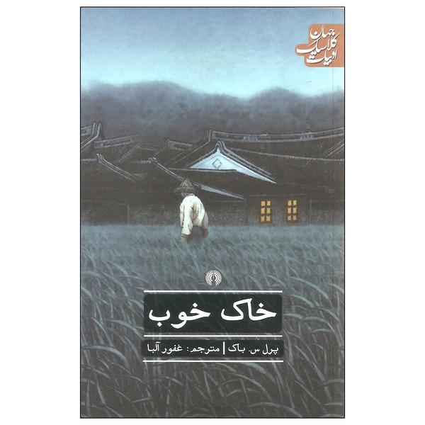 کتاب خاک خوب اثر پرل س. باک نشر علمی و فرهنگی