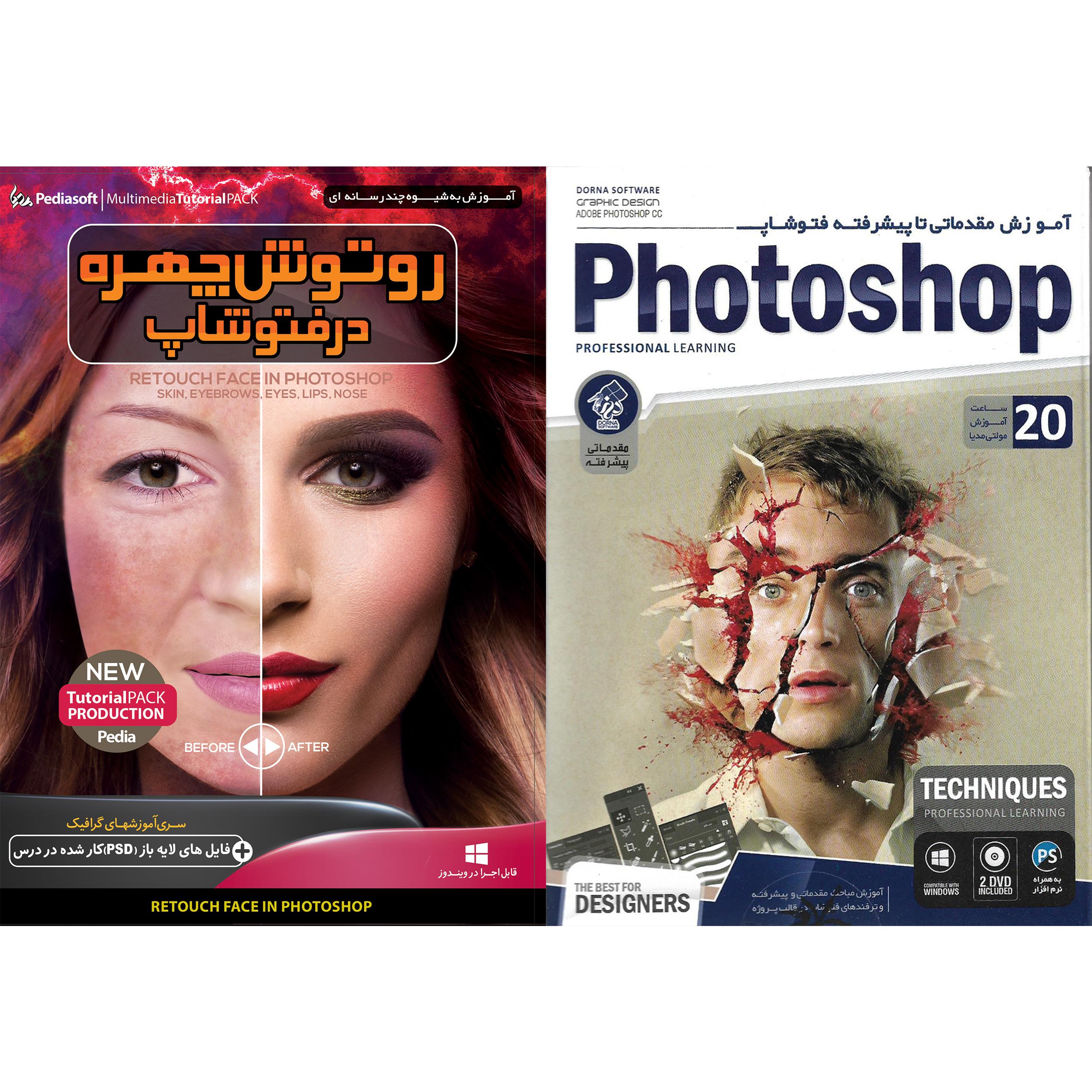 نرم افزار آموزشی PHOTOSHOP نشر درنا به همراه نرم افزار آموزشی رتوش چهره در فتوشاپ نشر پدیا سافت