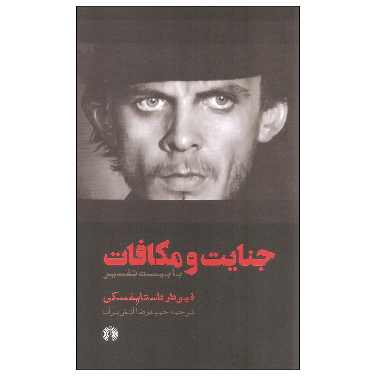 کتاب جنایت و مکافات اثر فیودار داستایفسکی نشر علمی فرهنگی دوره دو جلدی