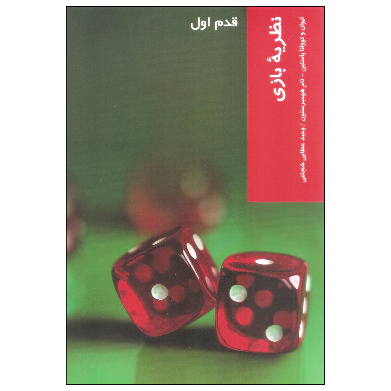 کتاب نظریه بازی اثر جمعی از نویسندگان نشر شیرازه