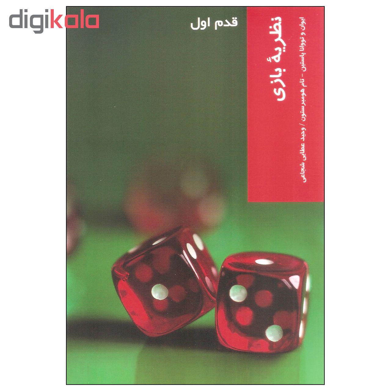 خرید                      کتاب نظریه بازی اثر جمعی از نویسندگان نشر شیرازه
