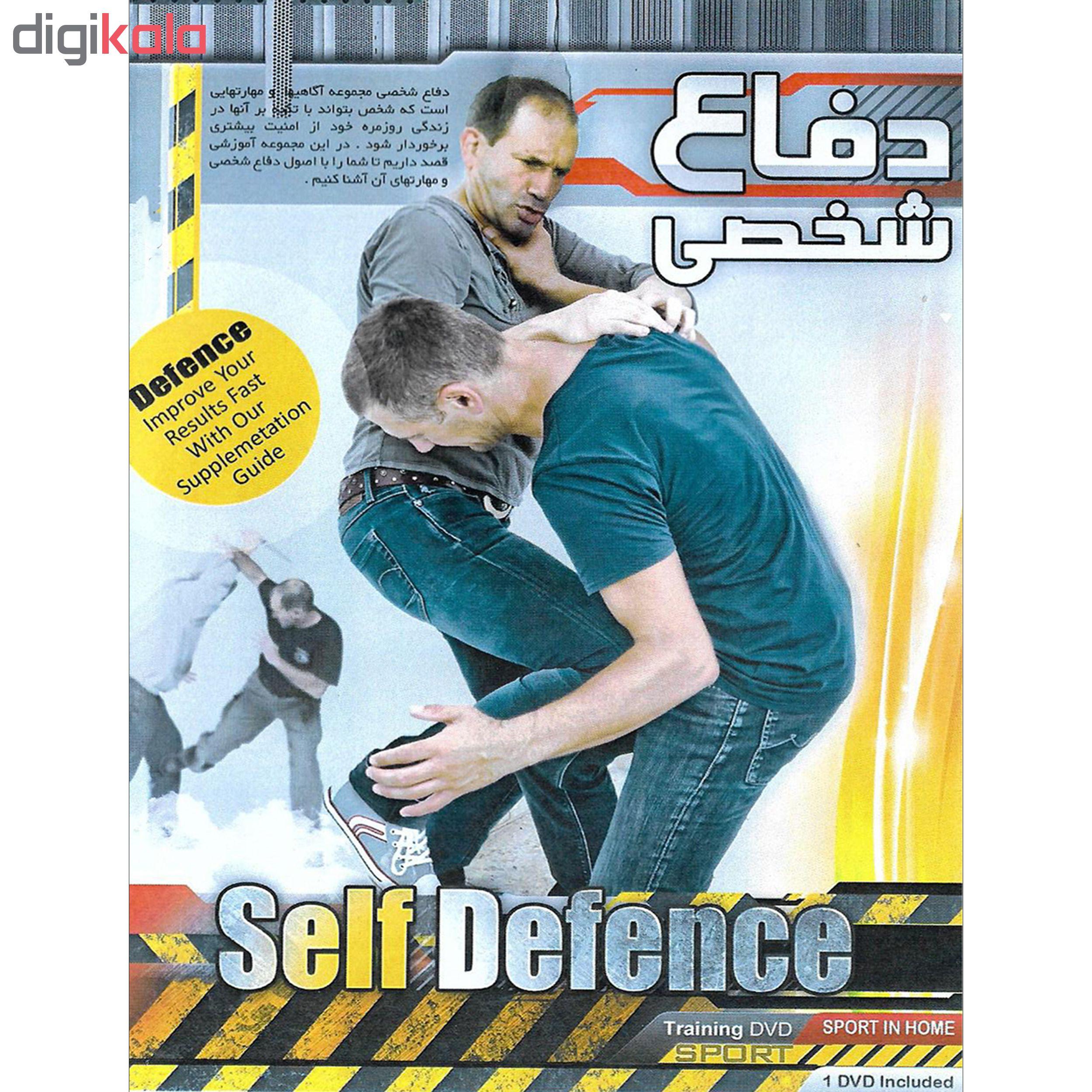 نرم افزار آموزش دفاع شخصی نشر الکترونیک پانا به همراه نرم افزار آموزش تناسب اندام نشر الکترونیک پانا