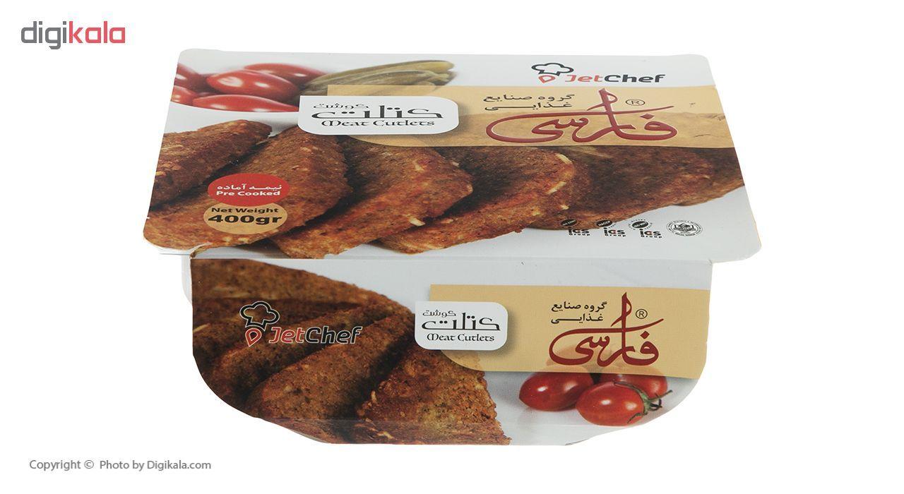 کتلت گوشت فارسی مقدار 400 گرم main 1 2