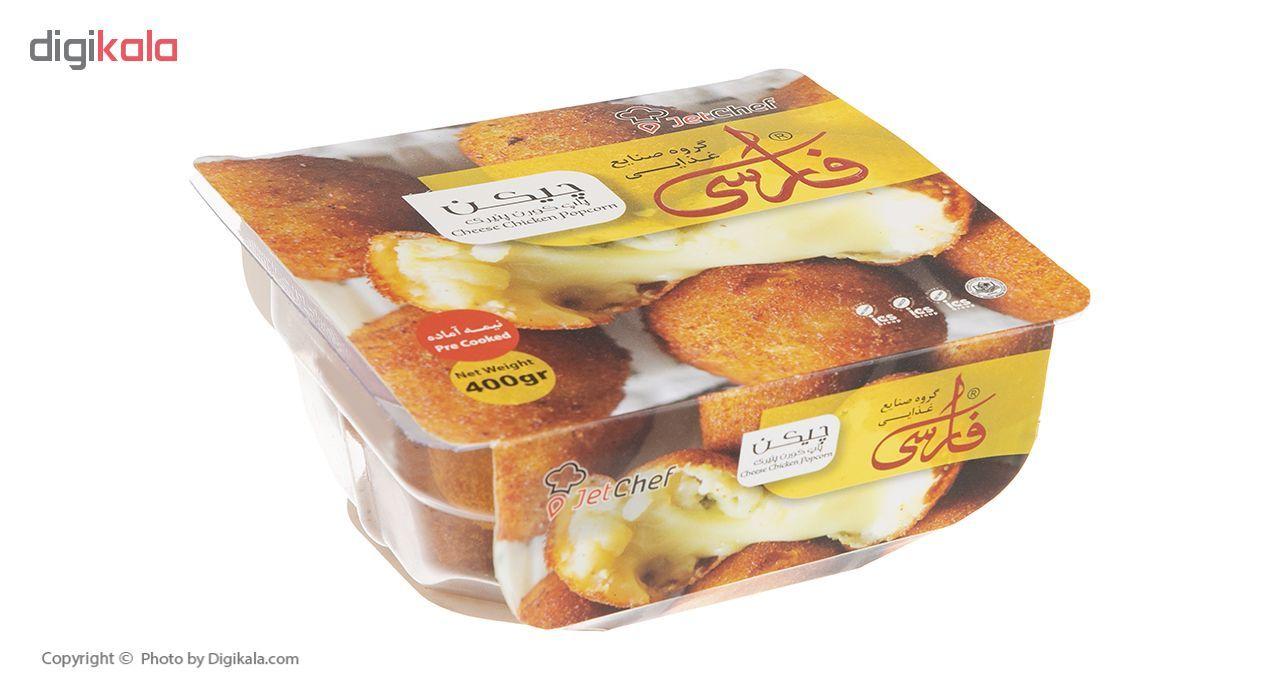 چیکن پاپ کورن پنیری فارسی - 400 گرم main 1 1