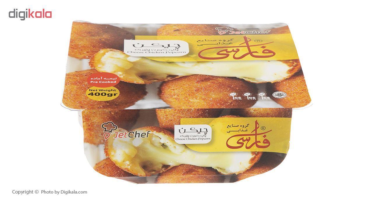 چیکن پاپ کورن پنیری فارسی - 400 گرم main 1 2