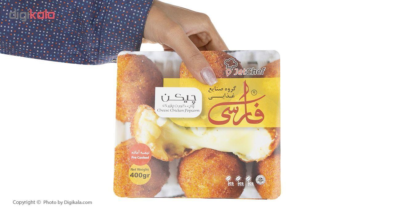 چیکن پاپ کورن پنیری فارسی - 400 گرم main 1 3