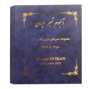آلبوم تمبر ایران مدل 1344 تا 1350