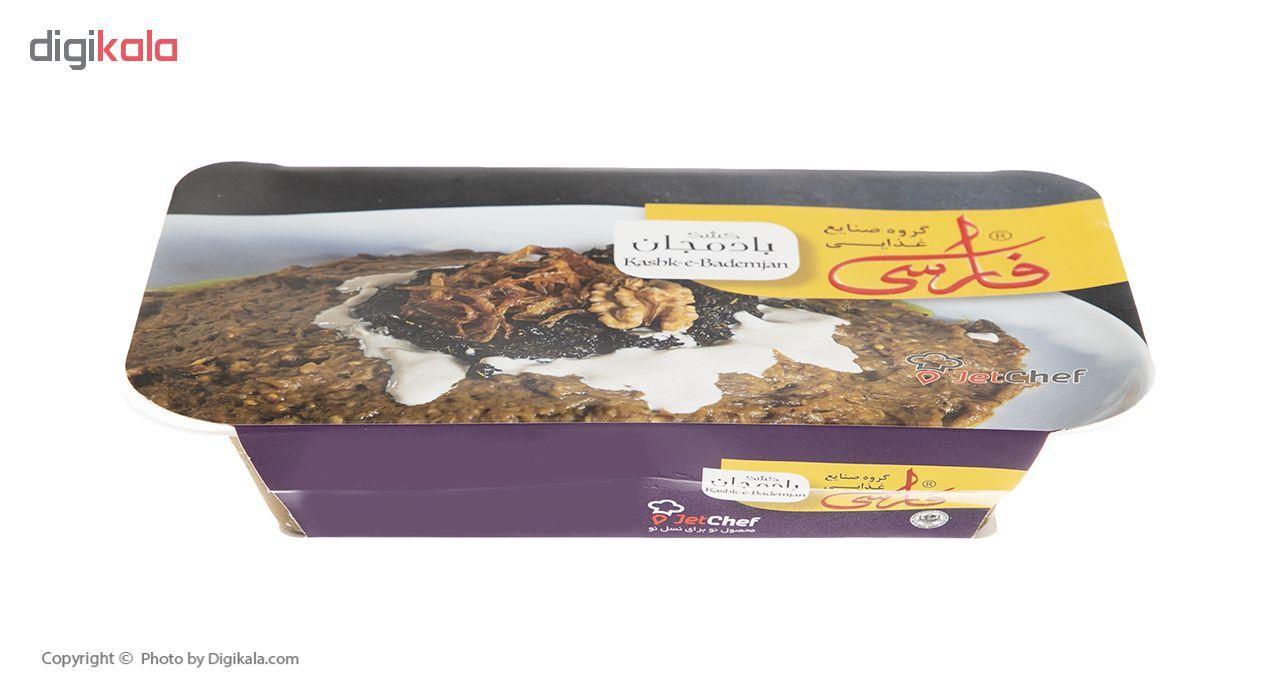 کشک بادمجان فارسی وزن 250 گرم main 1 1