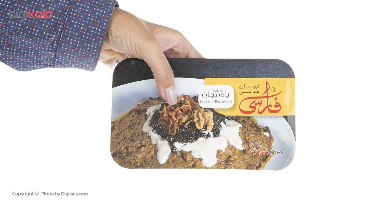 کشک بادمجان فارسی وزن 250 گرم main 1 5
