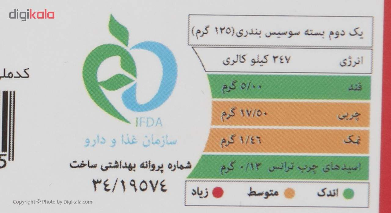 سوسیس بندری فارسی وزن 250 گرم main 1 3