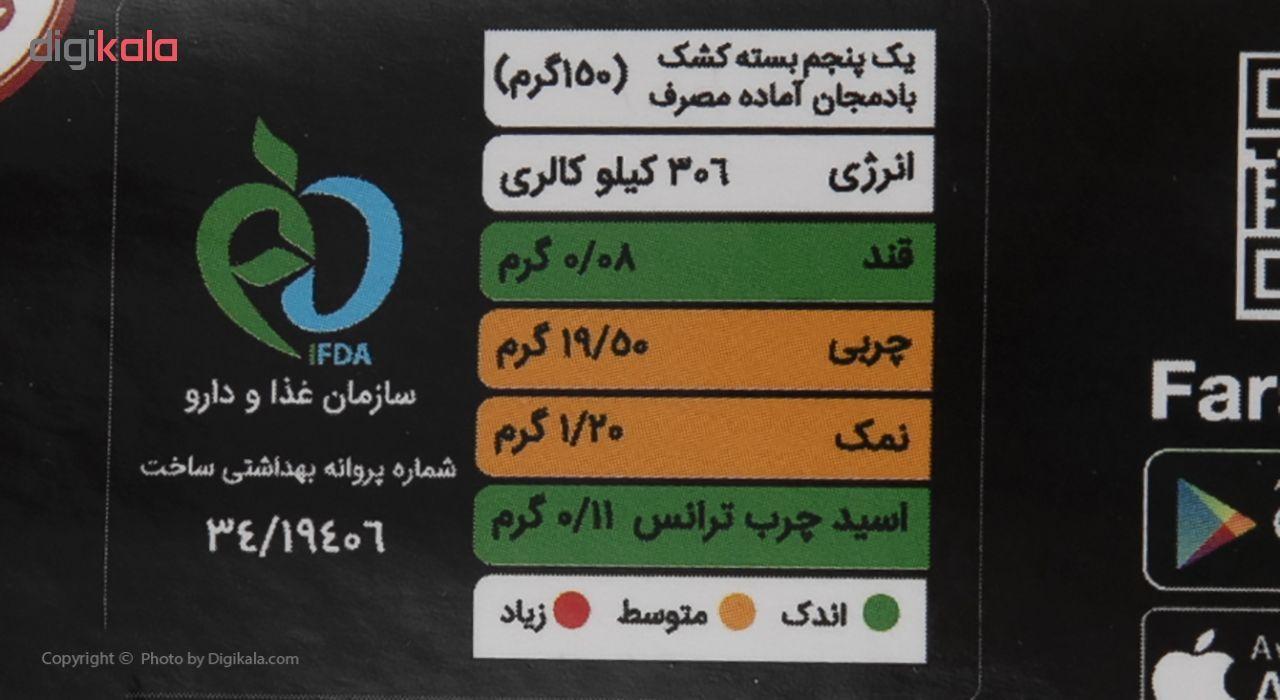 کشک بادمجان فارسی وزن 750 گرم main 1 3
