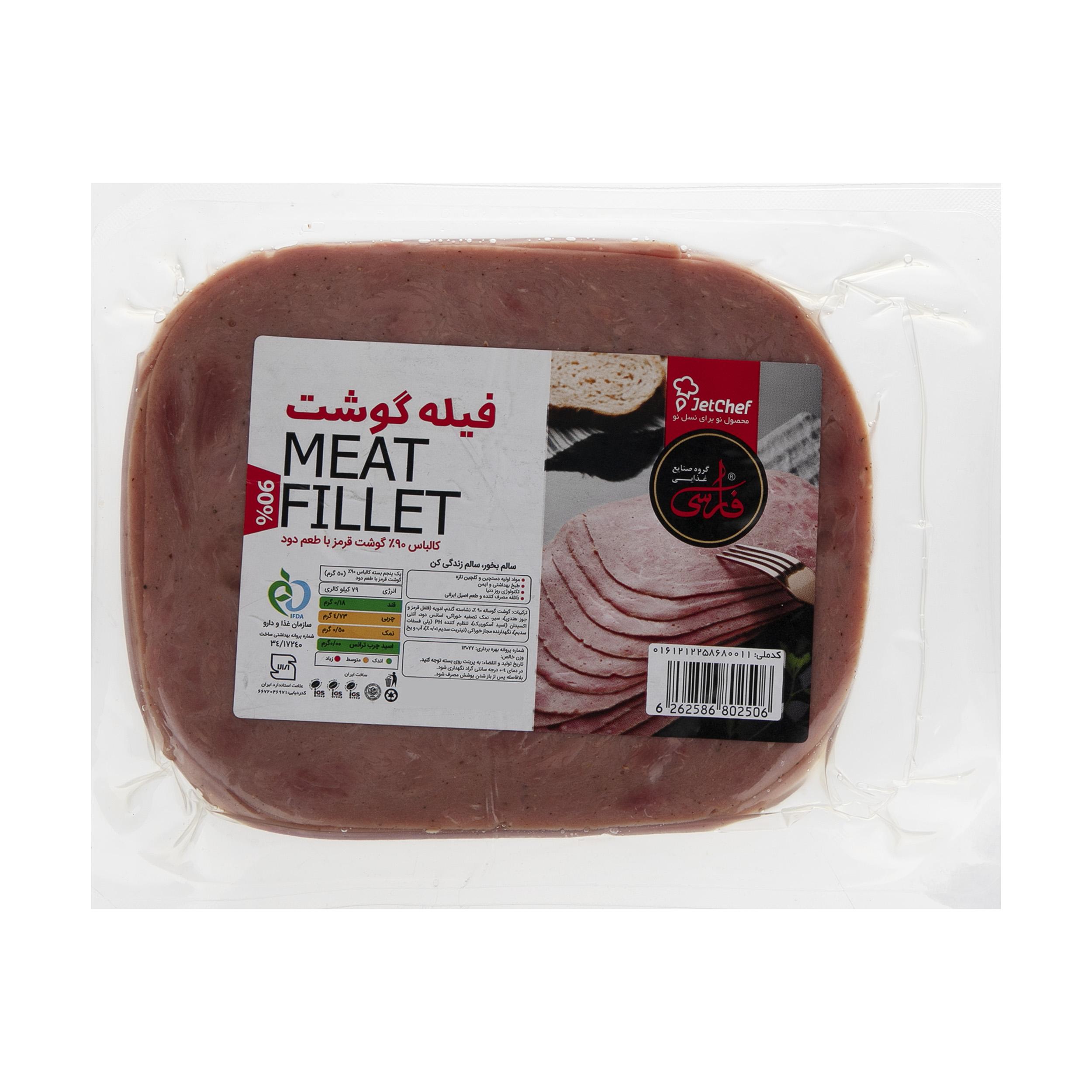 کالباس 90 درصد گوشت قرمز با طعم دود فارسی وزن 250 گرم