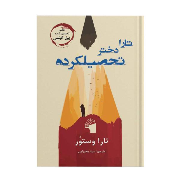کتاب تارا دختر تحصیلکرده اثر تارا وستور انتشارات معیار علم
