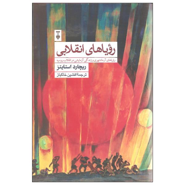 کتاب رویاهای انقلابی اثر ریچارد استایتز نشر نو