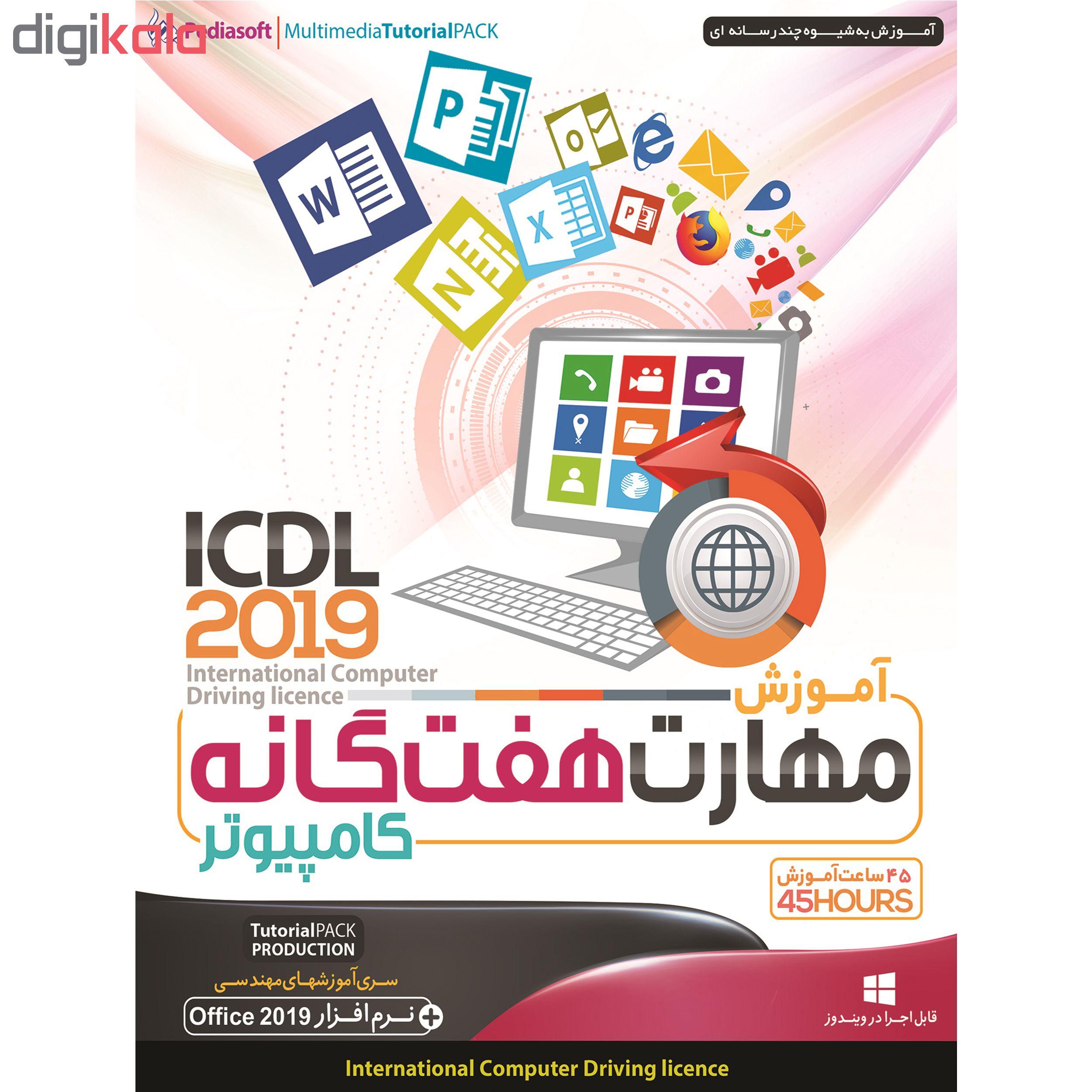 نرم افزار آموزش مهارت هفتگانه کامپیوتر ICDL 2019 نشر پدیا سافت به همراه نرم افزار آموزش پیشرفته برنامه نویسی اندروید نشر الکترونیک پانا