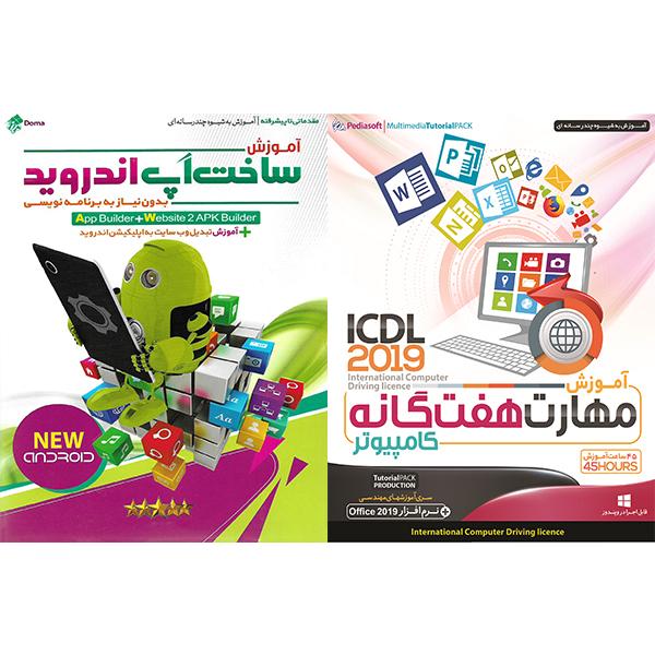 نرم افزار آموزش مهارت هفتگانه کامپیوتر ICDL 2019 نشر پدیا سافت به همراه نرم افزار آموزش ساخت اپ اندروید نشر درنا