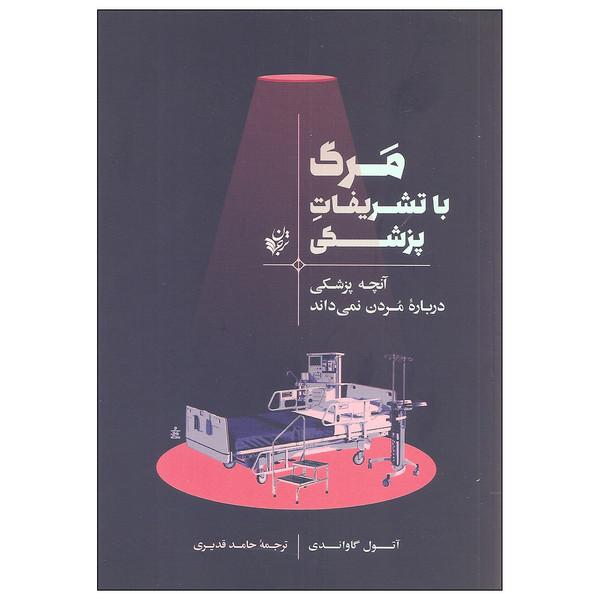 کتاب مرگ با تشریفات پزشکی اثر آتول گاواندی انتشارات ترجمان