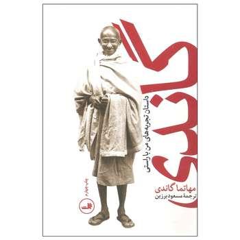 کتاب گاندی داستان تجربه های من با راستی اثر مهاتما گاندی نشر ثالث