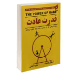 کتاب قدرت عادت اثر چارلز دوهیگ انتشارات آتیسا
