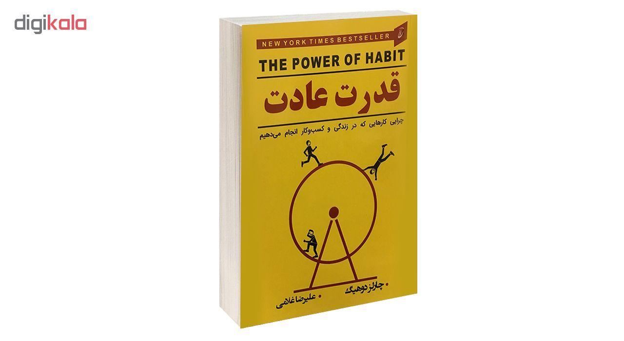 کتاب قدرت عادت اثر چارلز دوهیگ انتشارات آتیسا main 1 1