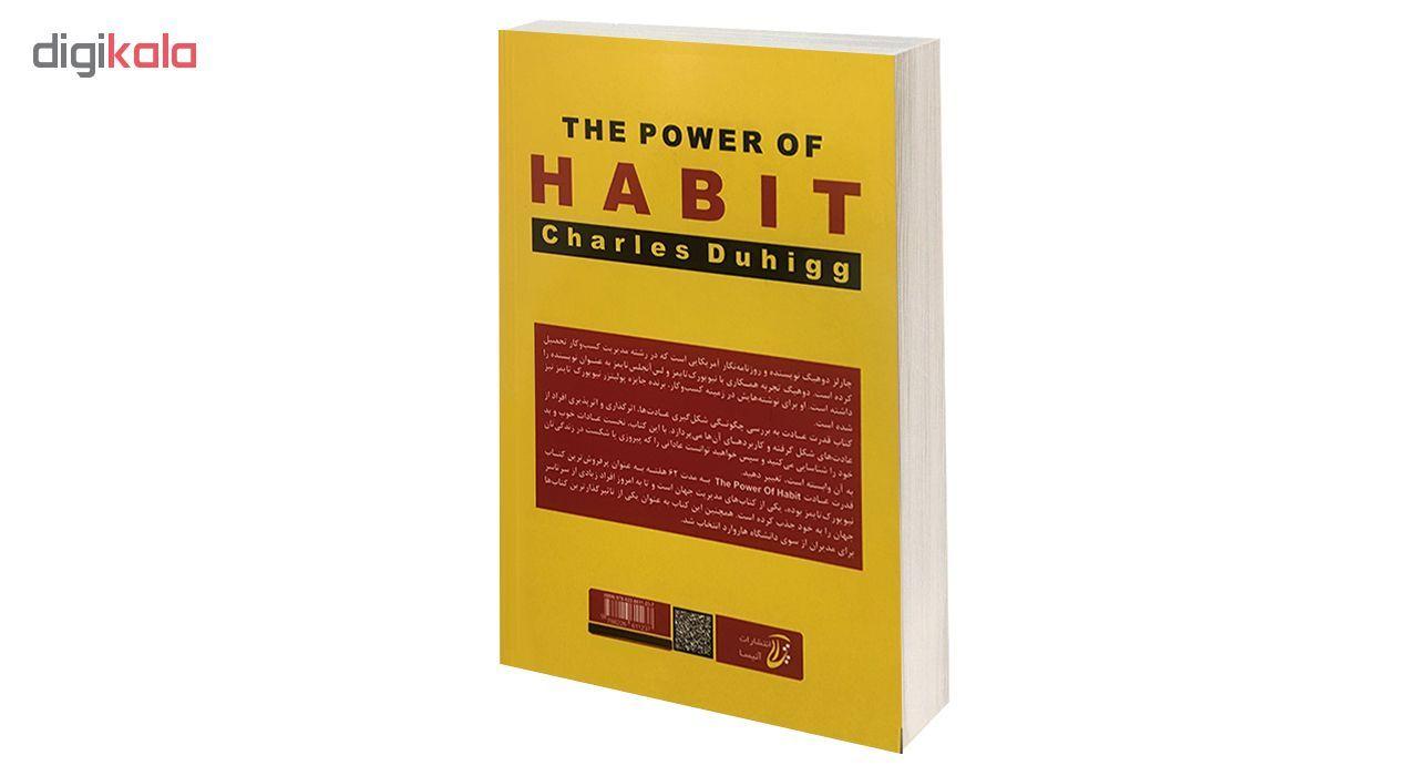 کتاب قدرت عادت اثر چارلز دوهیگ انتشارات آتیسا main 1 2
