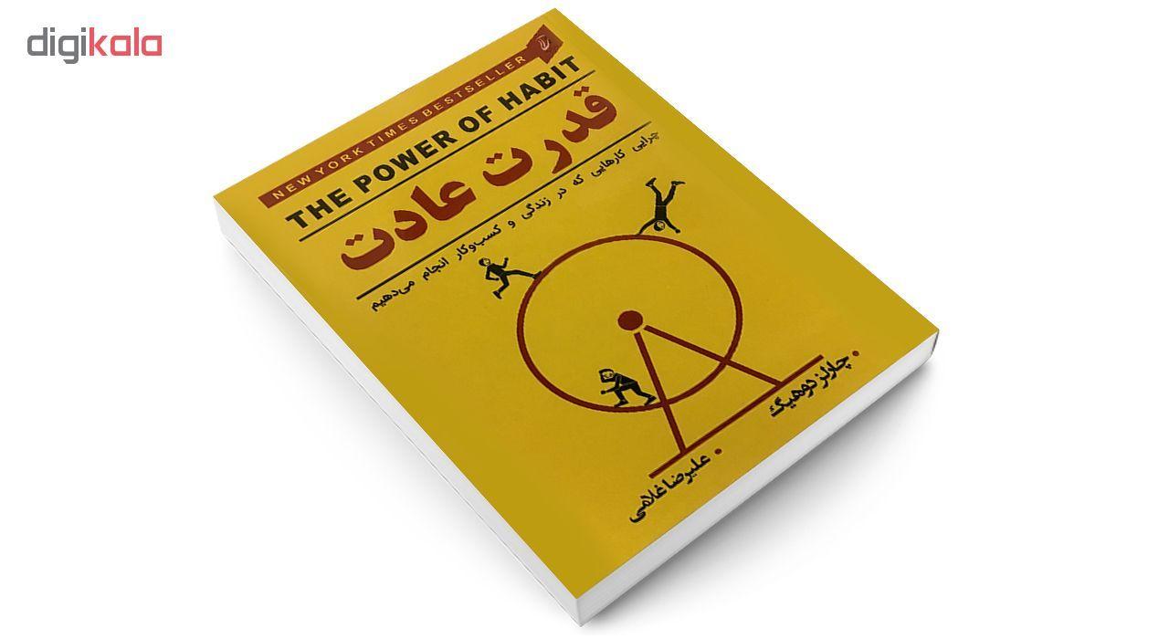 کتاب قدرت عادت اثر چارلز دوهیگ انتشارات آتیسا main 1 3