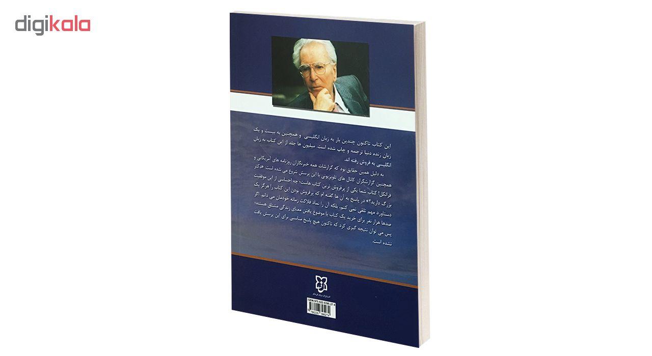 خرید                      کتاب انسان در جستجوی معنا اثر دکتر ویکتور امیل فرانکل انتشارات نیک فرجام