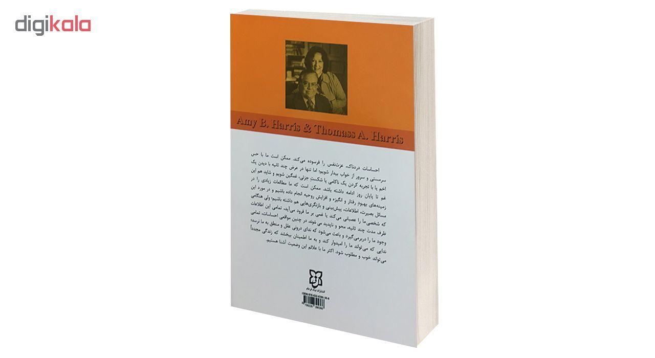 کتاب ماندن در وضعیت آخر اثر امی ب. هریس و تامس ای. هریس انتشارات نیک فرجام main 1 2
