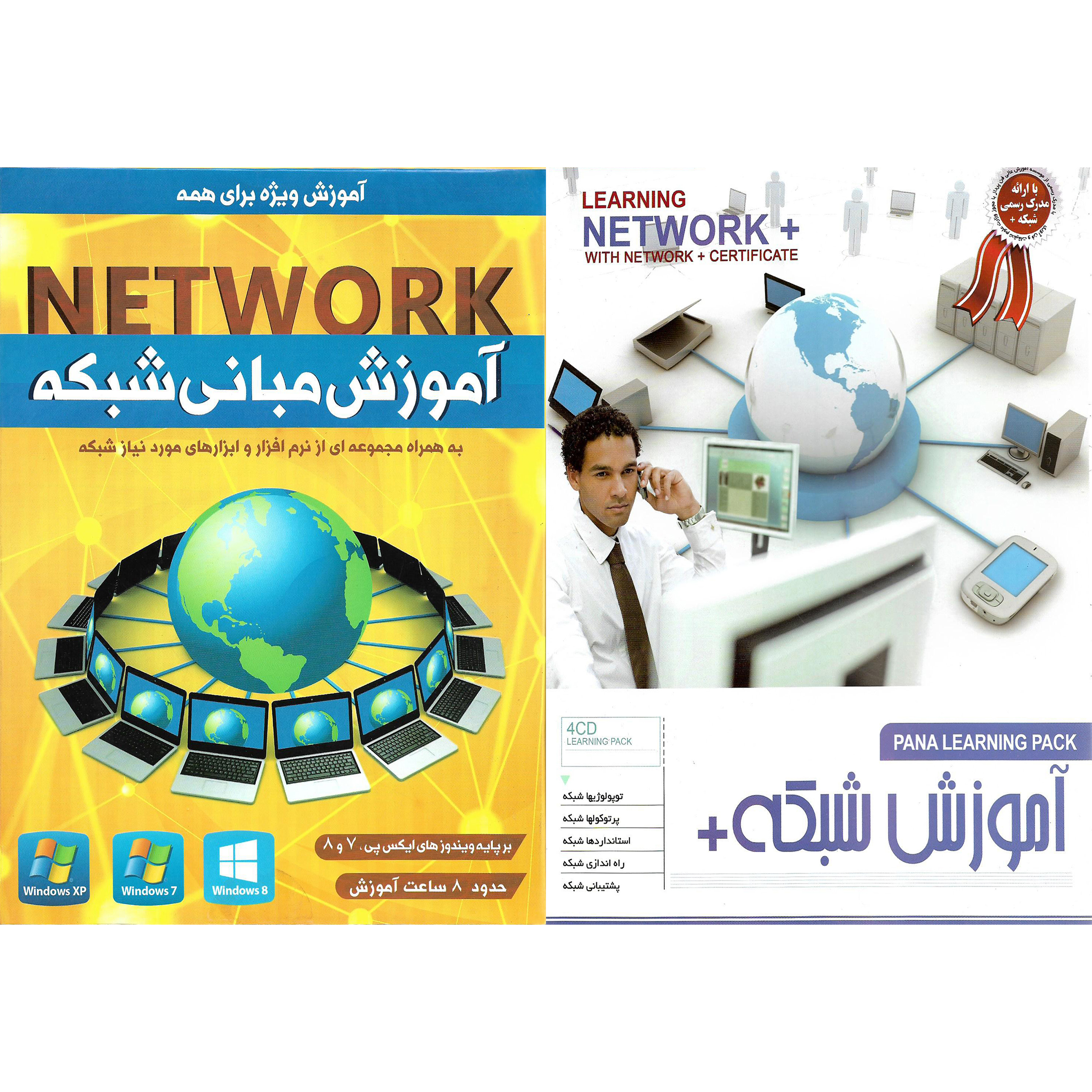 نرم افزار آموزش شبکه + نشر الکترونیک پانا به همراه نرم افزار آموزش مبانی شبکه نشر پدیده