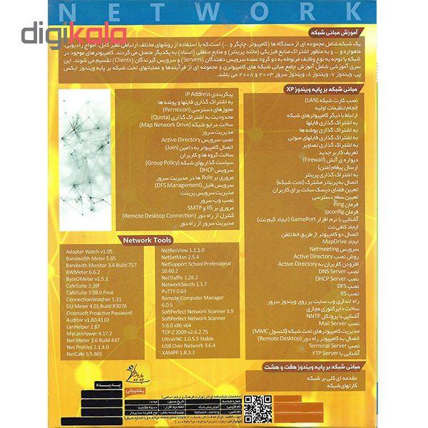 نرم افزار آموزش مبانی شبکه نشر پدیده به همراه نرم افزار آموزش شبیه ساز شبکه OPNET نشر پدیا سافت