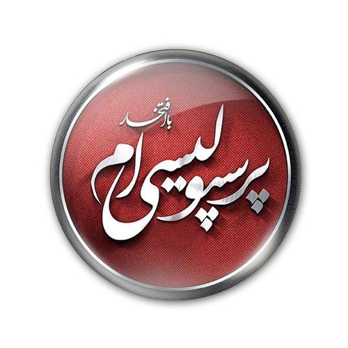 پیکسل نگار ایرانی کد B 92