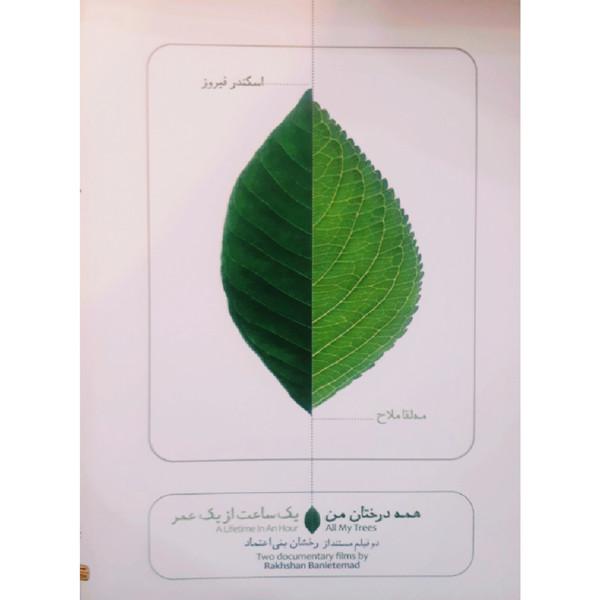 مستند همه درختان من و یک ساعت از یک عمر اثر رخشان بنی اعتماد