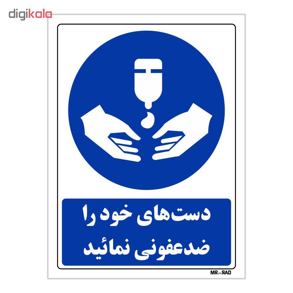 تابلو ایمنی FG طرح دست های خود را ضدعفونی نمائید کد THB098