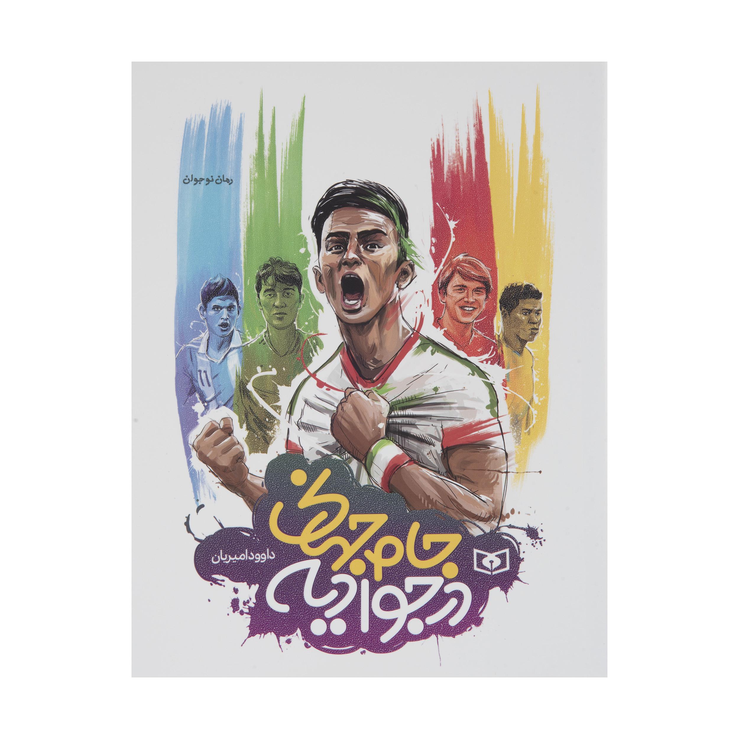 کتاب جام جهانی در جوادیه اثر داوود امیریان
