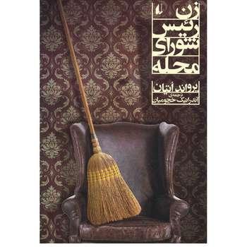 کتاب زن رئیس شورای محله اثر یرواند اتیان