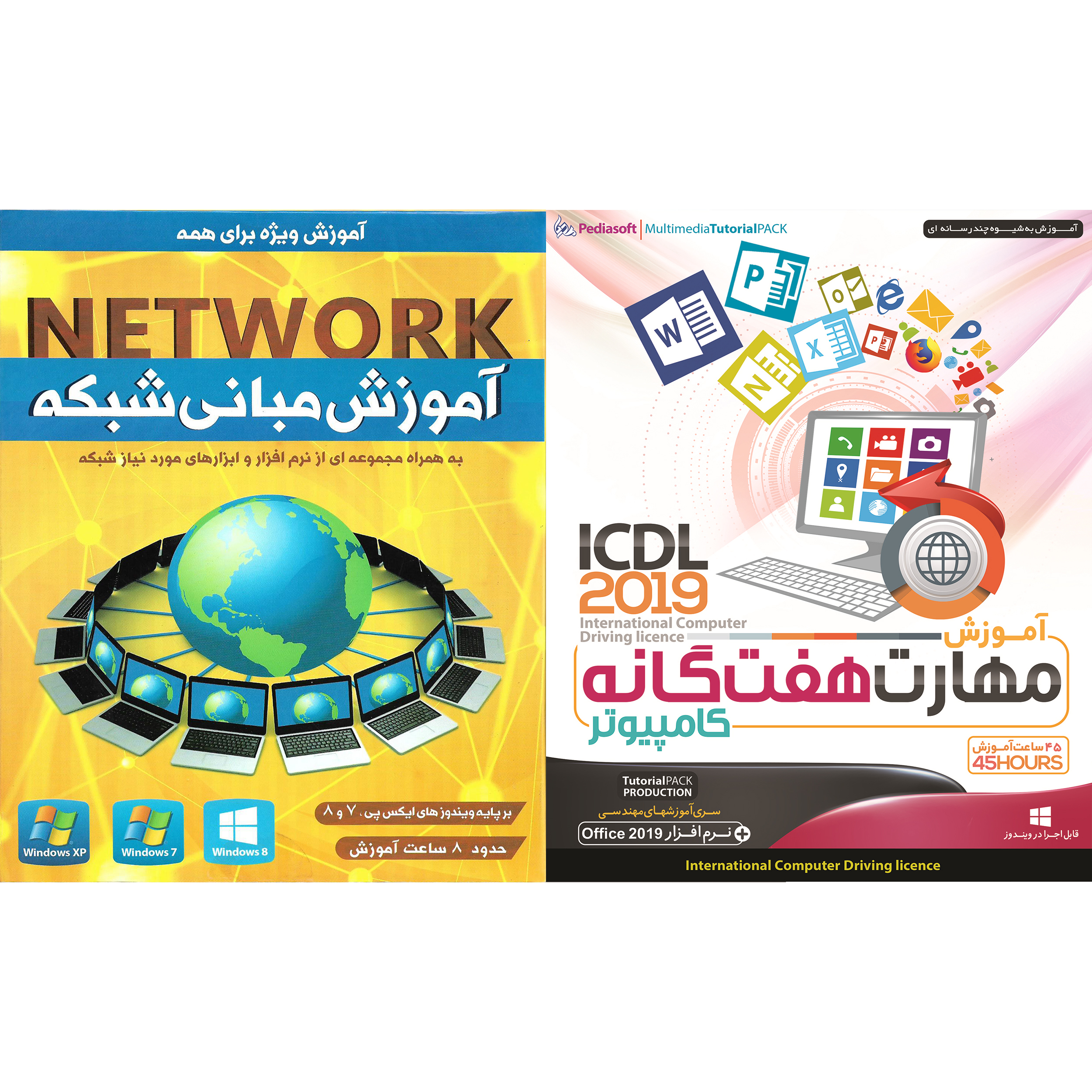 نرم افزار آموزش مهارت هفتگانه کامپیوتر ICDL 2019 نشر پدیا سافت به همراه نرم افزار آموزش مبانی شبکه نشر پدیده