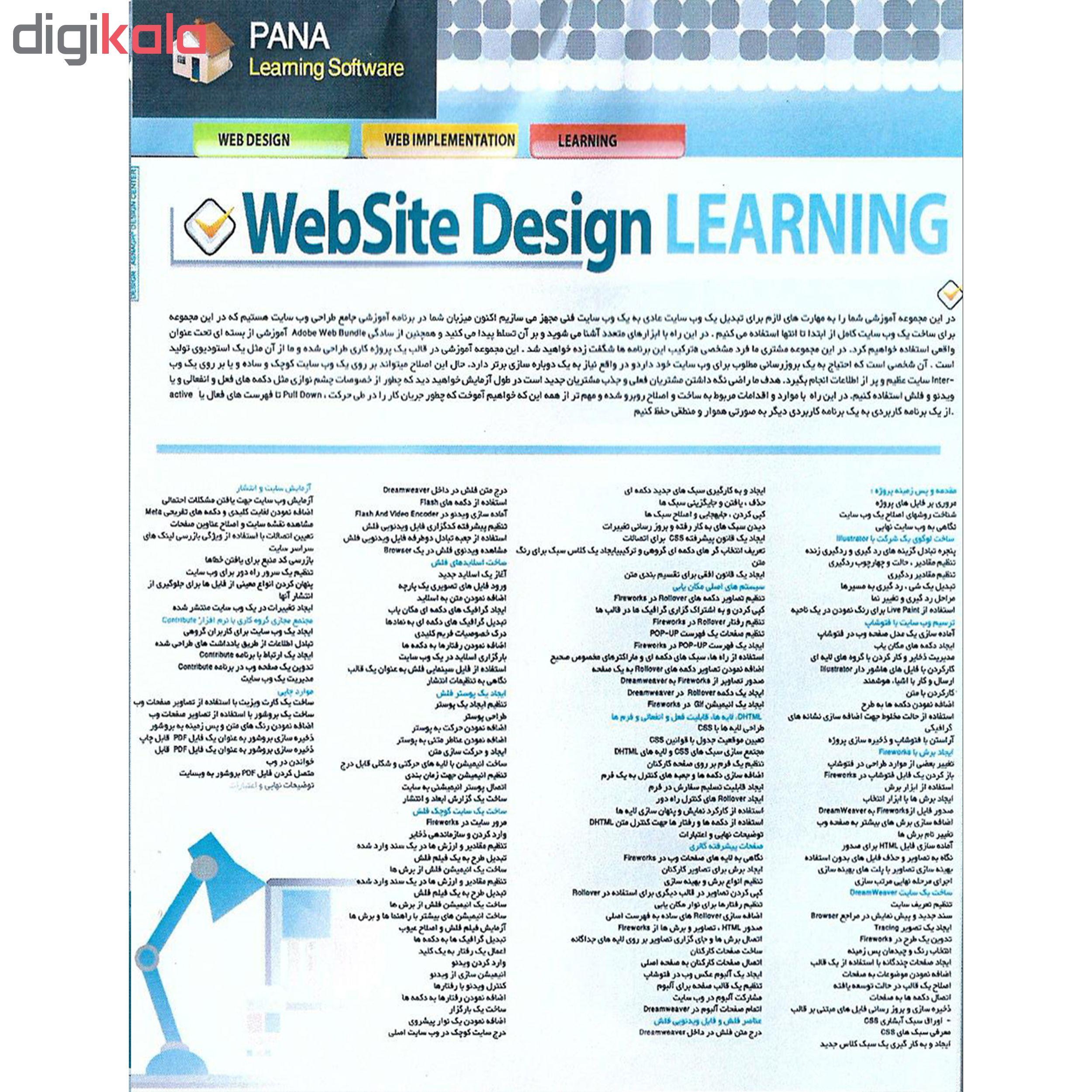 نرم افزار آموزش طراحی و راه اندازی وب سایت نشر پانا به همراه پروژه های آماده وب سایت نشر پدیده