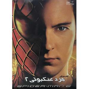 فیلم سینمایی مرد عنکبوتی 2 اثر سام ریمی نشر تصویر دنیای هنر