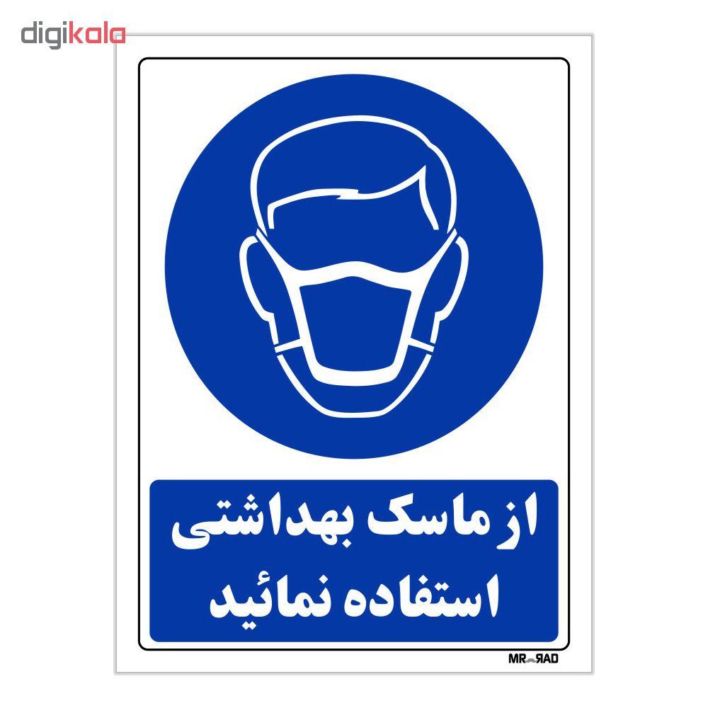 تابلو ایمنی FG طرح از ماسک بهداشتی استفاده نمائید کد THB247