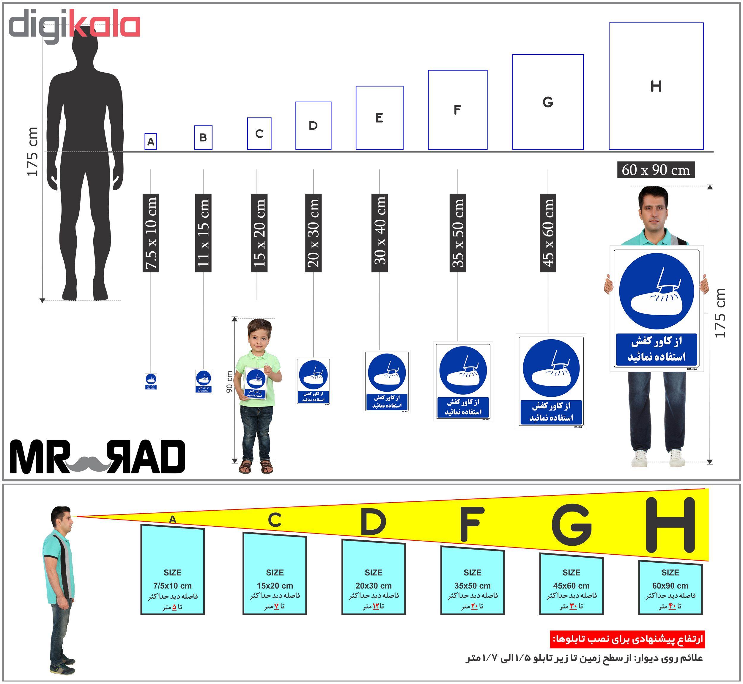 تابلو ایمنی FG طرح از کاور کفش استفاده نمائید کد THB229